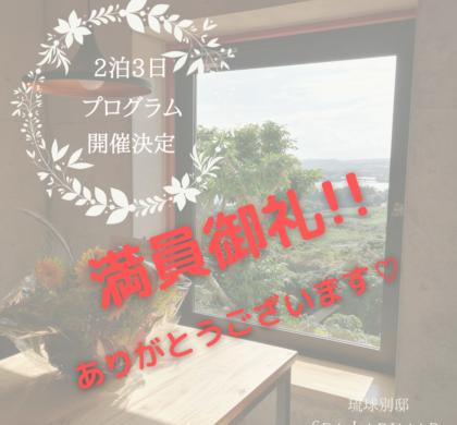 2泊3日プログラム満員御礼!!